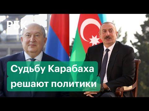 Армения обсуждает Карабах с Европой, а Азербайджан продолжает атаковать
