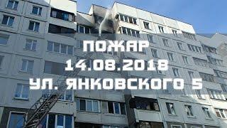Пожар Минск 14.08.2018 ул. Янковского 5