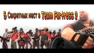 5 Секретных мест в Team Fortress 2