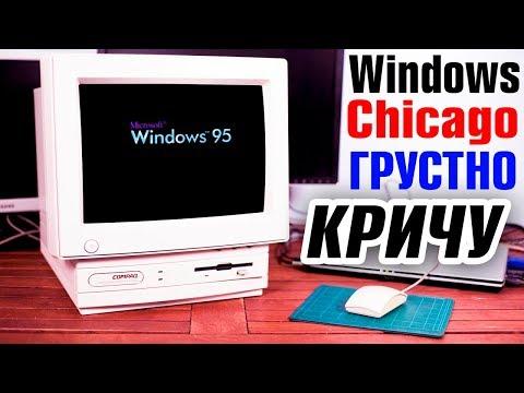 Установка Windows Chicago на современный компьютер Часть 3
