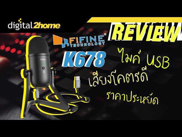 รีวิว ไมโครโฟน USB Fifine K678 ไมค์ทรงแคปซูลเสียงดีราคาโดน