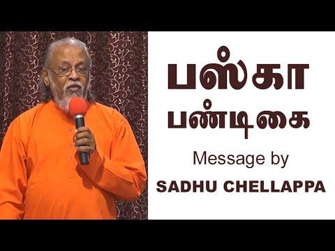 பஸ்கா பண்டிகை - சாது செல்லப்பா Message thumbnail