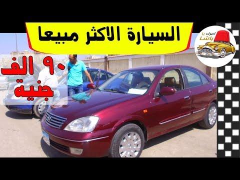 السيارة الاكثر مبيعا في سوق السيارات المستعملة  في مصر 2019 مع ملك السيارات