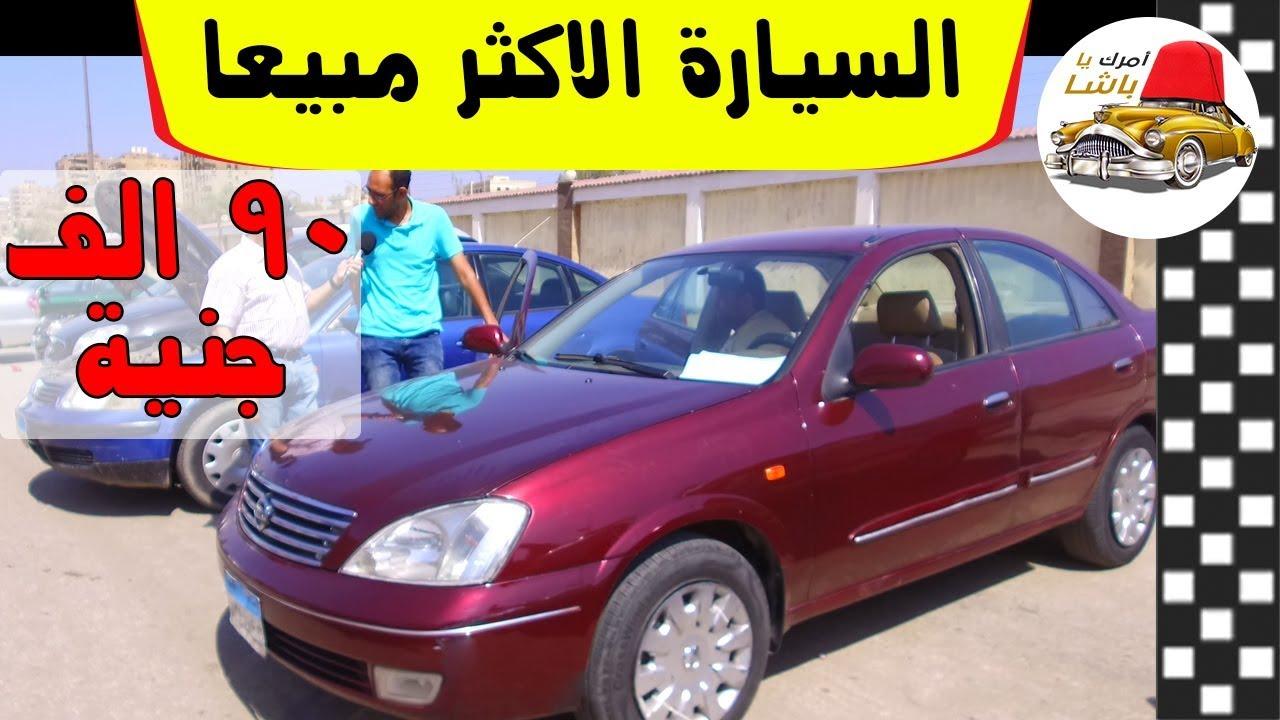 السيارة الاكثر مبيعا في سوق السيارات المستعملة في مصر 2019 مع ملك
