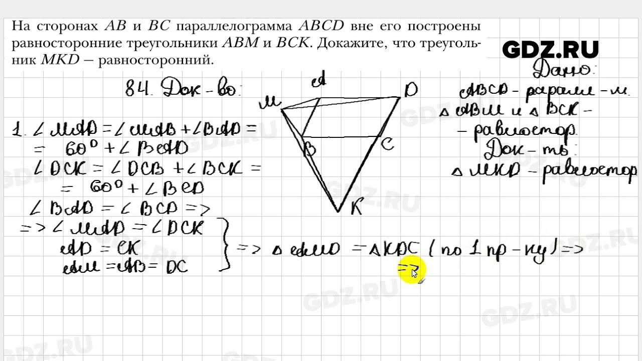 гдз по геометрии 8 класс мерзляк полонский на русском