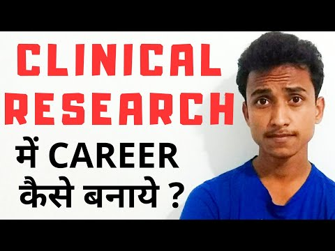 How To Make Career In Clinical Trials ? 🔥🔥🔥