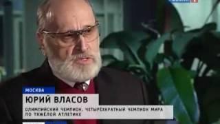 Юрий Власов.юбилей 75.