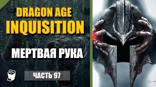 Dragon Age: Inquisition прохождение #97, Маг, Роща Гиланнайн, Тайна пещеры Мертвая рука