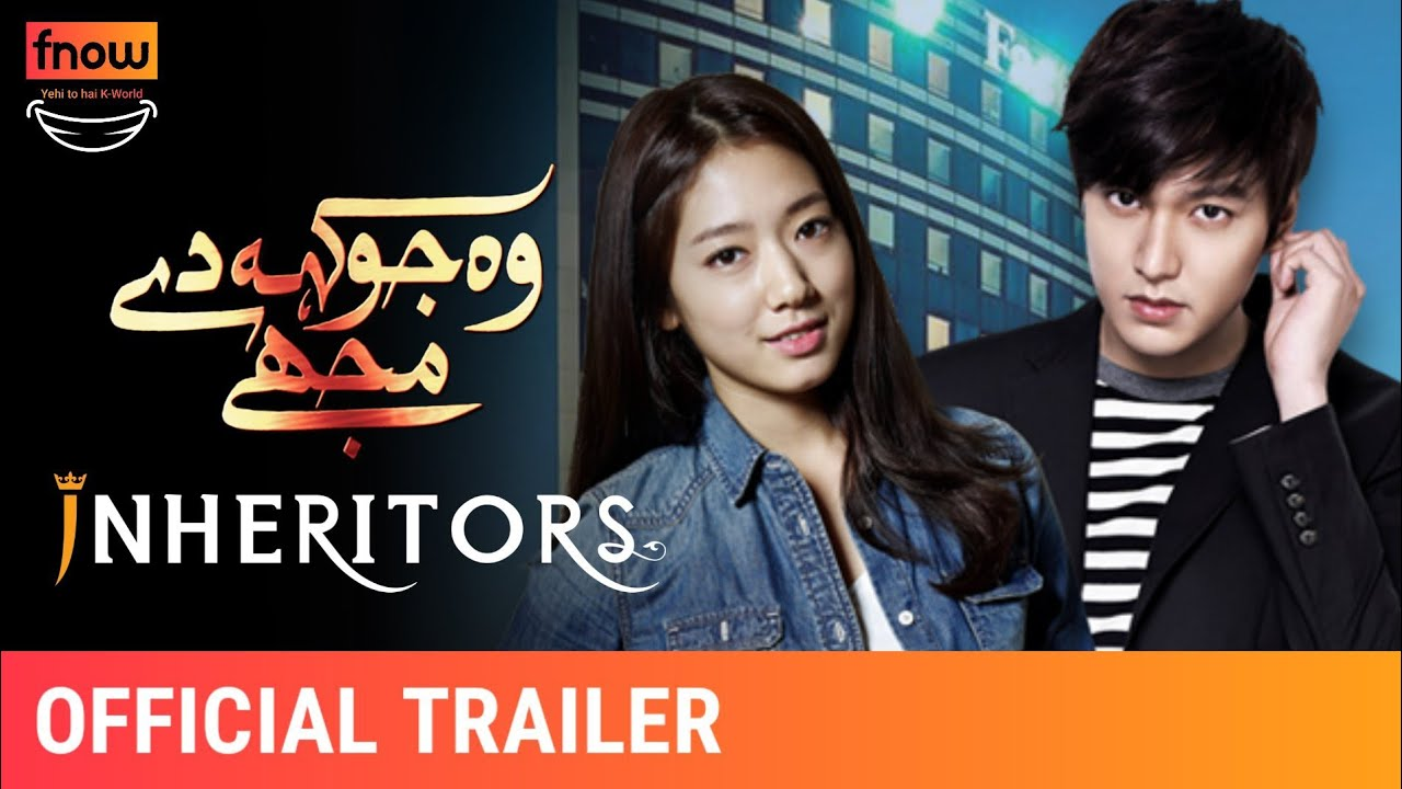 Download The Heirs / Inheritors - Wo Jo Kehday Mujhe | Official Trailer