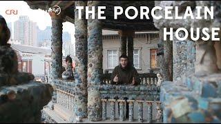 天津的瓷房子 TIANJIN: The Porcelain House