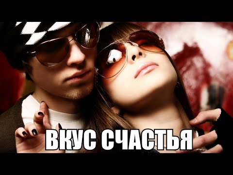 НОВАЯ МЕЛОДРАМА ПОКОРИЛА СЕРДЦА МИЛЛИОНЫ ДЕВУШЕК **ВКУС СЧАСТЬЯ** Русские фильмы 2019