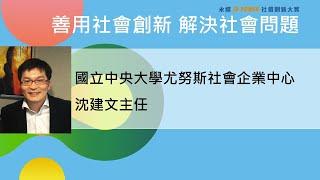 永續in Power社會創新大賞_1_善用社會創新解決社會問題 沈建文主任