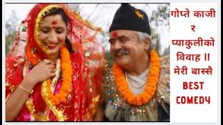 गोप्ते काजी र प्याकुलीको विवाह !! मेरी बास्सै  Best Comedy