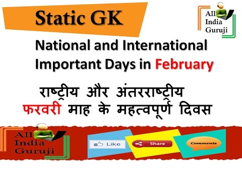 important days of the year for bank exams pdf