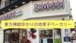 【韓国】東方神起ゆかりの地〜孝子ベーカリー 동방신기 tvxq
