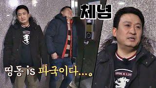 서경석(Seo Kyung-seok)x강호동(Kang Ho-dong), 남가좌동 한 끼 완.전.실.패 (↖띵동 is 파국↗) 한끼줍쇼 114회