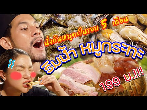 ได้นั่งกินหมูทะในร้านแล้ว!!! ร้านอันดับ 1 เพจดัง!!  | อร่อยเด็ดเข็ดด๋อย EP.158