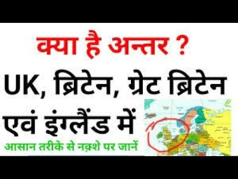 WHAT IS DIFFERENCE BETWEEN UK , GREAT BRITAIN ,  BRITAIN AND LONDON   ||  IN  HINDI