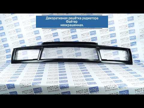 Решетка радиатора Файтер неокрашенная на ВАЗ 2107 | MotoRRing.ru