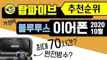[탑파이브] 가성비미친 블루투스 이어폰 순위 - 70시간 이어폰 3위