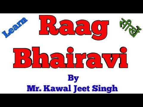Raag Bhairavi Tutorial (Male Scale) (C# /...