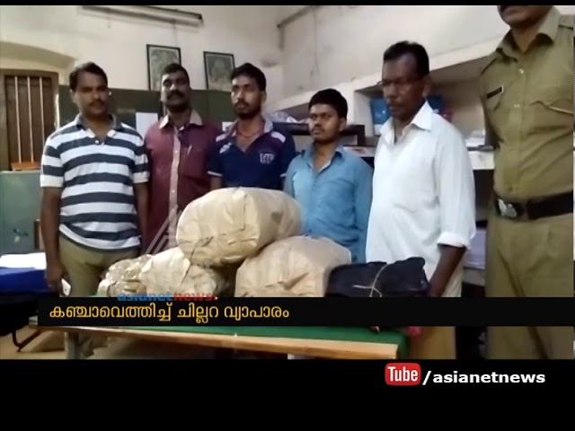 Ganja carriers arrested in Neyyattinkara Trivandrum  | FIR 22 Sep 2017