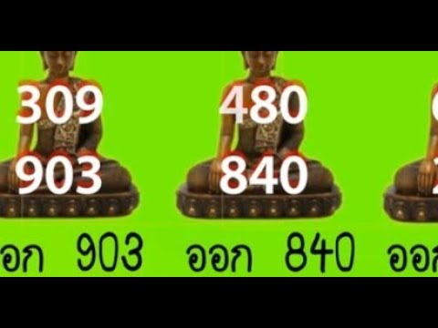 Thai lotto 16 December 2018 | 3up and down non miss tips | magazine Papers