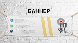 Печать баннеров(, 2017-08-07T14:04:43.000Z)