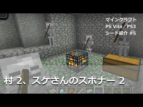 マインクラフト【PS Vita/PS3 おすすめ(?)シード #5】村は2つですが、スケルトンのスポナーも2つあります