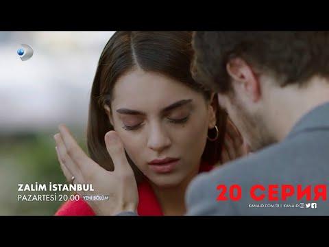 Жестокий Стамбул 20 серия РУССКАЯ ОЗВУЧКА смотреть онлайн Анонс, ФРАГ