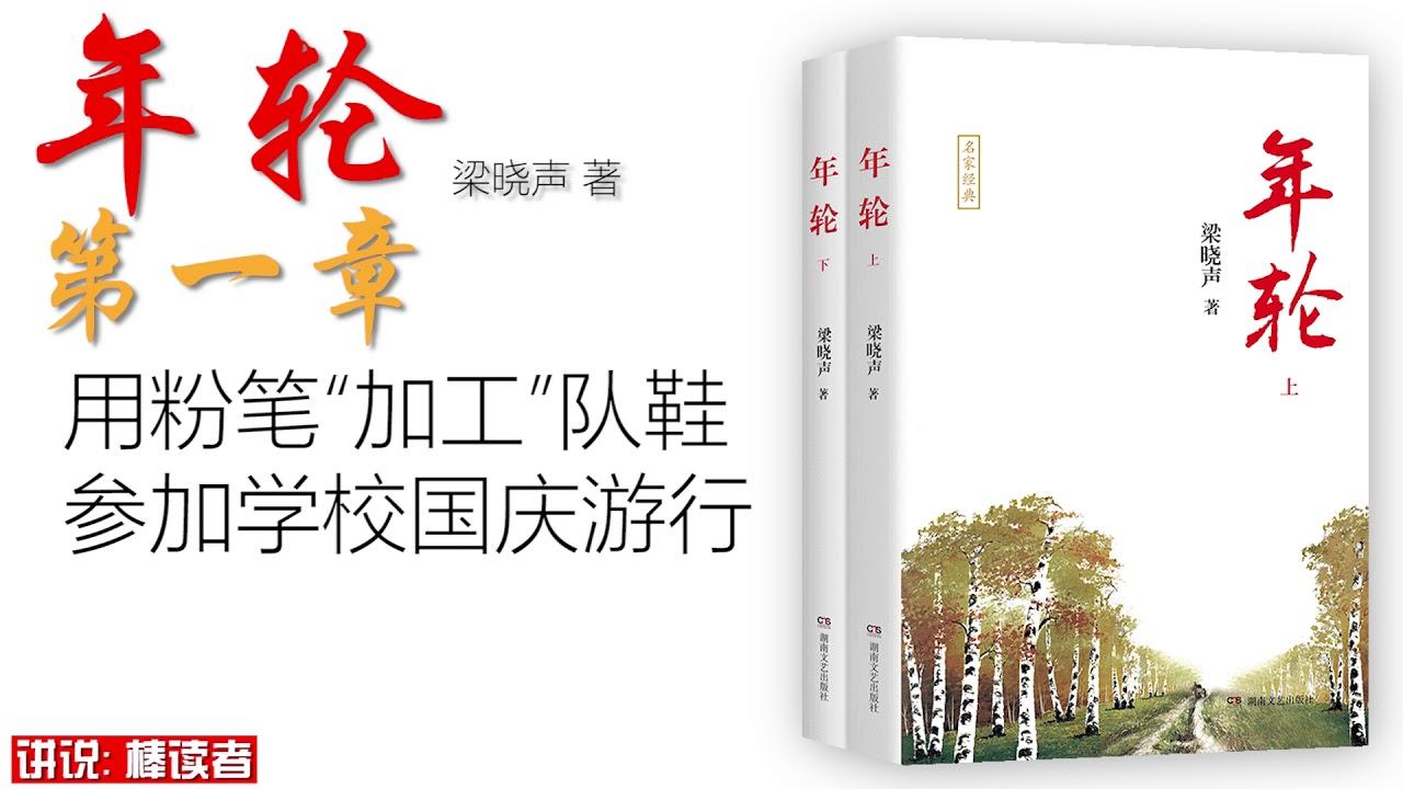 年轮 小说 1  用粉笔加工队鞋 参加学校国庆游行 第一章 梁晓声 著 棒读者
