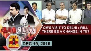 Aayutha Ezhuthu 19-12-2016 CM's visit to Delhi : Will there be a change in TN? – Thanthi TV Show