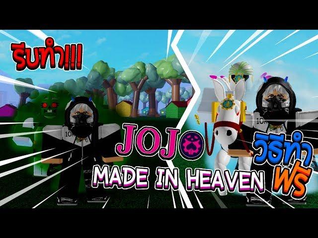 Youtube Video Statistics For Sin Roblox Jojo Blox 2 สอนทำ Roblox Jojo Blox ว ธ ทำ Made In Heaven ฟร โดยไม ต องรอ 100 ช วโมง ไลฟ สด เกมฮ ต Facebook Youtube By Online Station Video Creator
