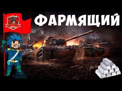 World of Tanks - Фарм серебра (Взвод с соклановцами)