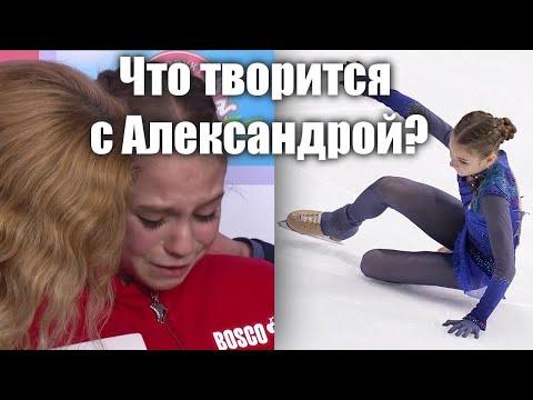 Что происходит с Александрой Трусовой?