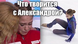 Что происходит с Александрой Трусовой