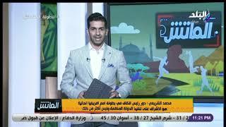 بالفيديو.. المدير المالي السابق للكاف يهاجم أحمد أحمد ويكشف كواليس إقالته