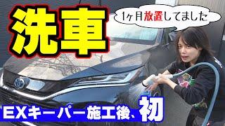 """【洗車】EXキーパー施工後""""1ヶ月放置""""した結果 新型ハリアー"""