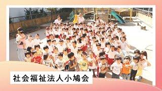 小鳩幼児園 https://www.kobato-kai.jp/ はとぽっぽ保育園 https://www.kobato-kai.jp/hatopoppo-hoikuen/ 花表こばと保育園 ...
