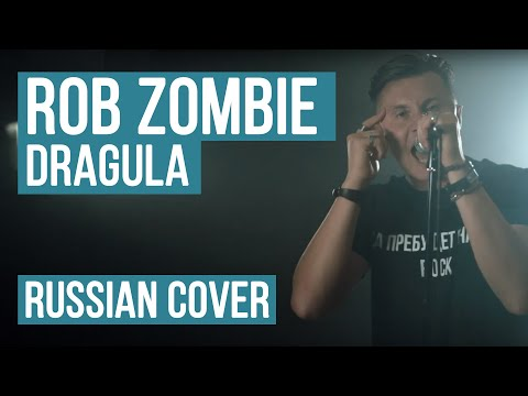 RADIO TAPOK - Dragula (Rob Zombie Russian Cover) | HARD PLAY