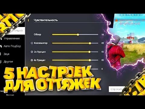 Топ 5 настроек для оттяжки на ваш телефон)
