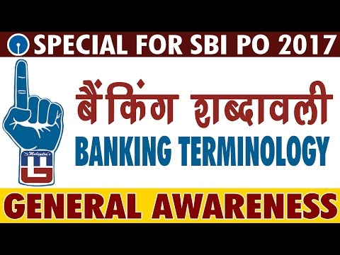 BANKING GLOSSARY | GENERAL AWARENESS | SBI PO 2017 | बैंकिंग शब्दावली