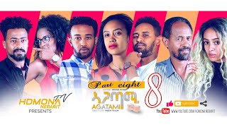 HDMONA - S01 E08 - ኣጋጣሚ ብ ሚካኤል ሙሴ Agatami by Michael Mussie - New Eritrean Series Drama 2019