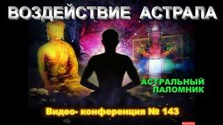 воздействие из астрала, язычники, секты и астрал - Конференция по астралу №143