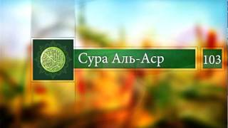 Чтение Корана:Сура Аль-Аср