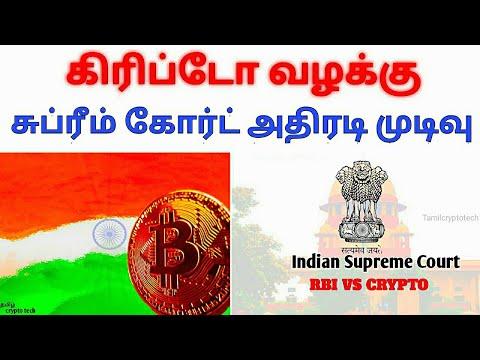 RBI Crypto Case Hearing News/Latest Bitcoin News | Tamil Crypto Tech