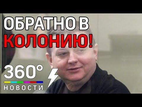 Обратно отбывать наказание отправили Вячеслава Цеповяза