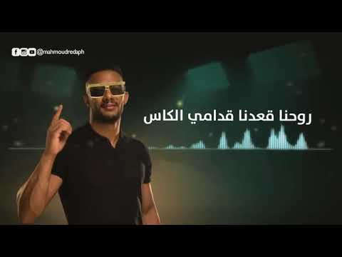 رايحين نسهر محمد رمضان انا مش بشرب Youtube