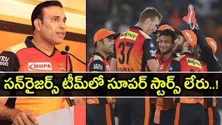 IPL 2019 : VVS Laxman Says No Superstars In Sunrisers Hyderabad Team   Oneindia Telugu
