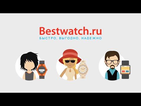 Bestwatch.ru - часовой интернет-магазин